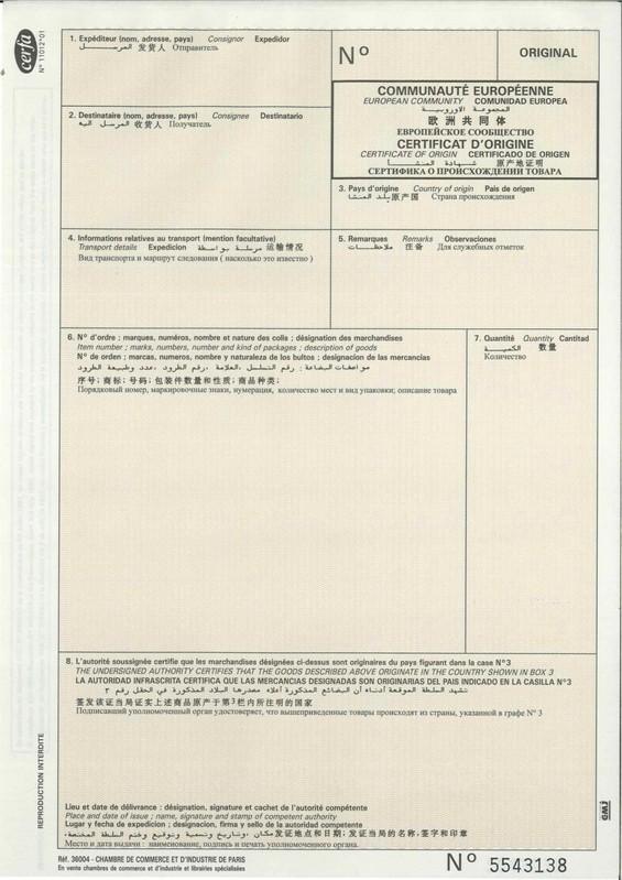 certificat d 39 origine cerfa 11012 01 autocopiant par 25 en vente lyon papeterie gouchon. Black Bedroom Furniture Sets. Home Design Ideas